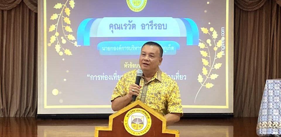 กิจกรรมปัจฉิมนิเทศ ประจำปีการศึกษา 2563