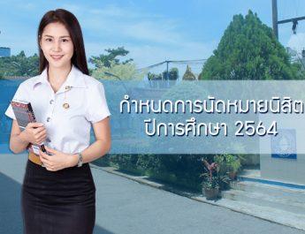 กำหนดการนัดหมายนิสิต ปีการศึกษา 2564